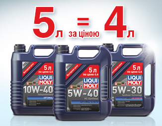 Акция! Liqui Moly Optimal - 1л масла в подарок!