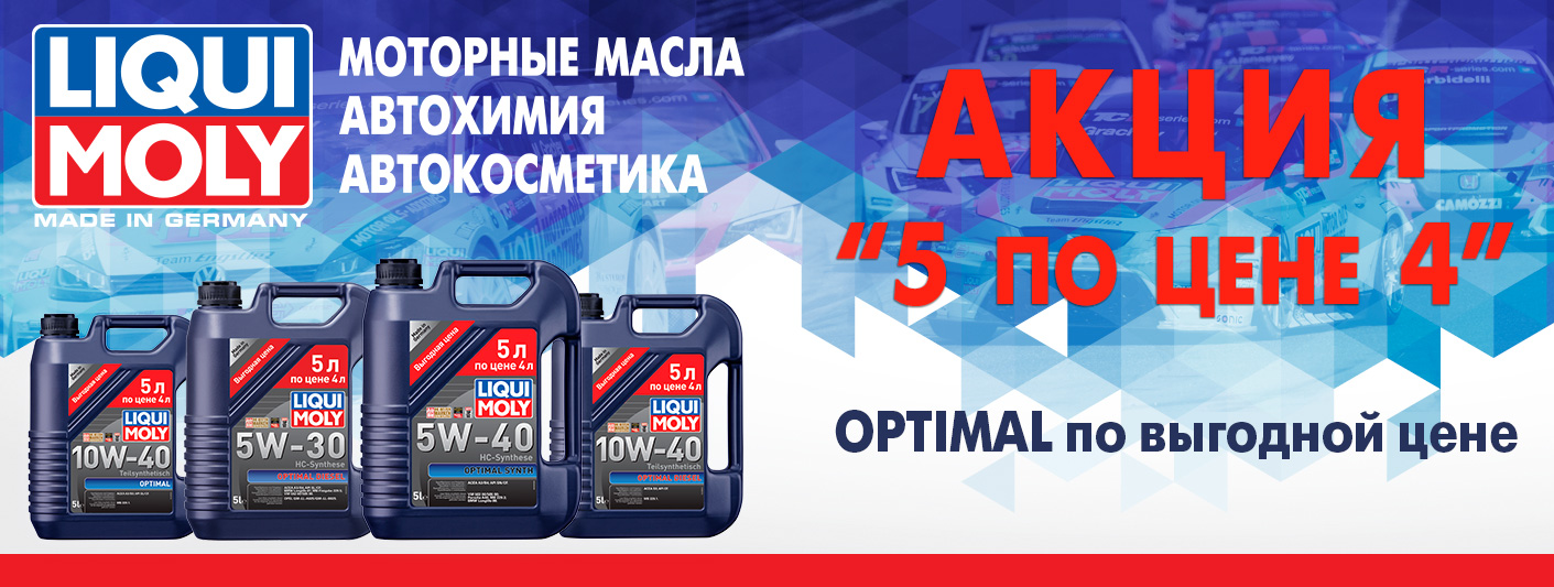 Акция! Liqui Moly Optimal - 5л масла по цене 4л!